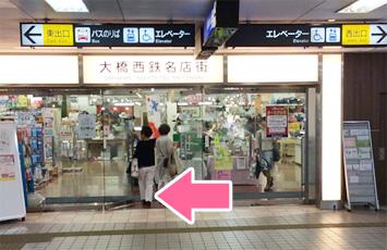 大橋駅の改札を出て東出口へ