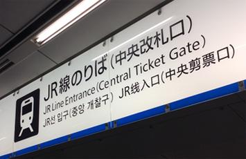 博多駅中央改札口を出て博多口方面に左に進む