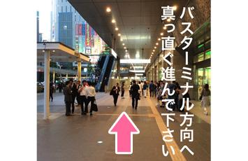バスターミナル方向へ直進
