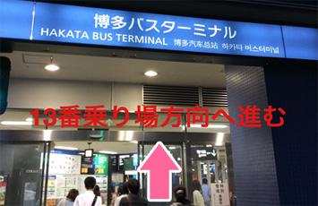 博多バスターミナルの中へ入ります