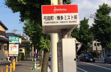 弓田・博多ミスト前下車 徒歩2分