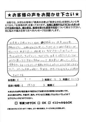 ダイエットマシン_0007_0001