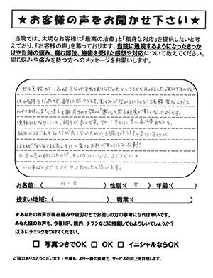 ダイエットマシン_0003_0001