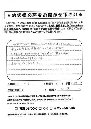 ラク療法_0003_0001