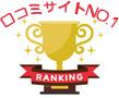 口コミサイトNo.1