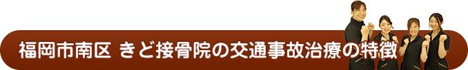 福岡市南区 きど接骨院の交通事故治療の特徴